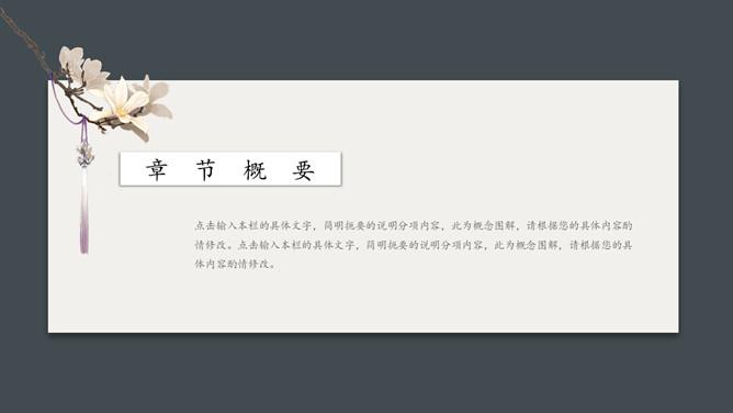[PPT]花鸟中国风PPT模板   唯美中国风   卡片效果PPT插图2-泛设计
