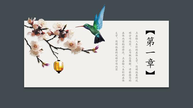 [PPT]花鸟中国风PPT模板   唯美中国风   卡片效果PPT插图1-泛设计