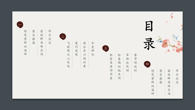 [PPT]花鸟中国风PPT模板   唯美中国风   卡片效果PPT插图-泛设计