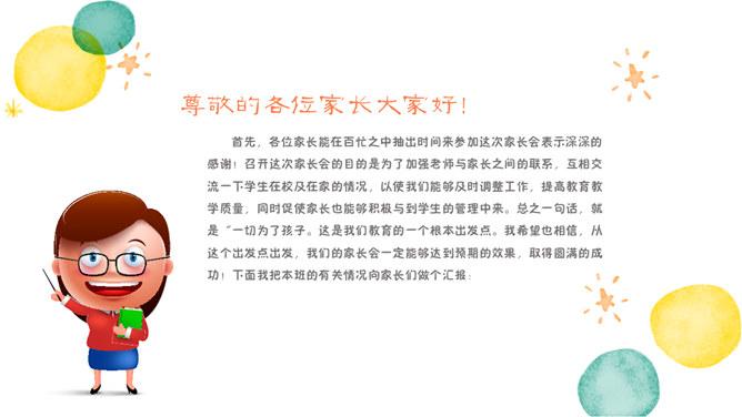 [PPT]幼儿园小学家长会PPT模板插图-泛设计