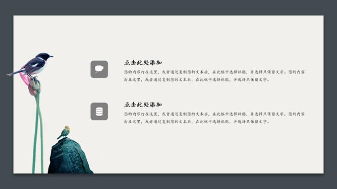 [PPT]花鸟中国风PPT模板   唯美中国风   卡片效果PPT插图3-泛设计