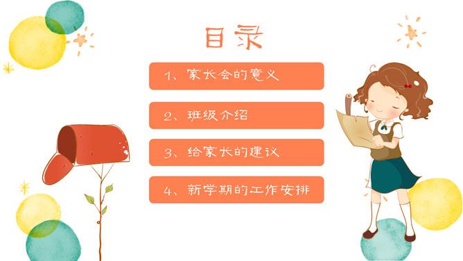 [PPT]幼儿园小学家长会PPT模板插图3-泛设计