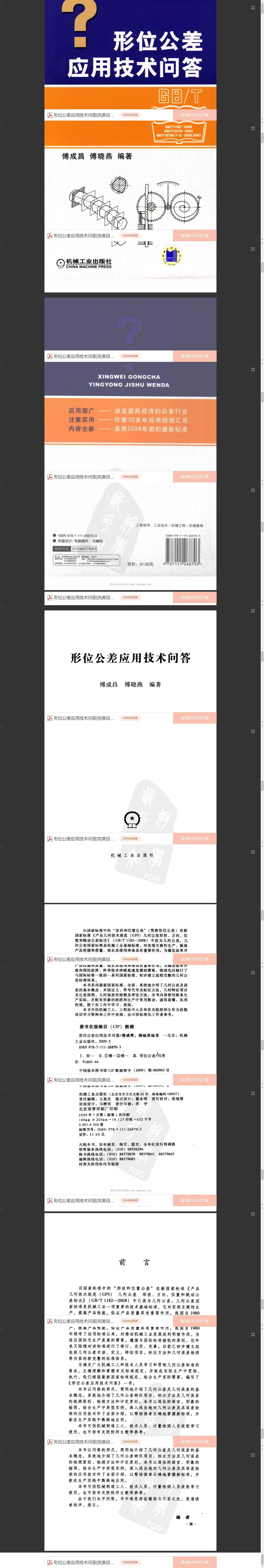 [书籍]几何公差应用技术问答_第2版.pdf插图1-泛设计