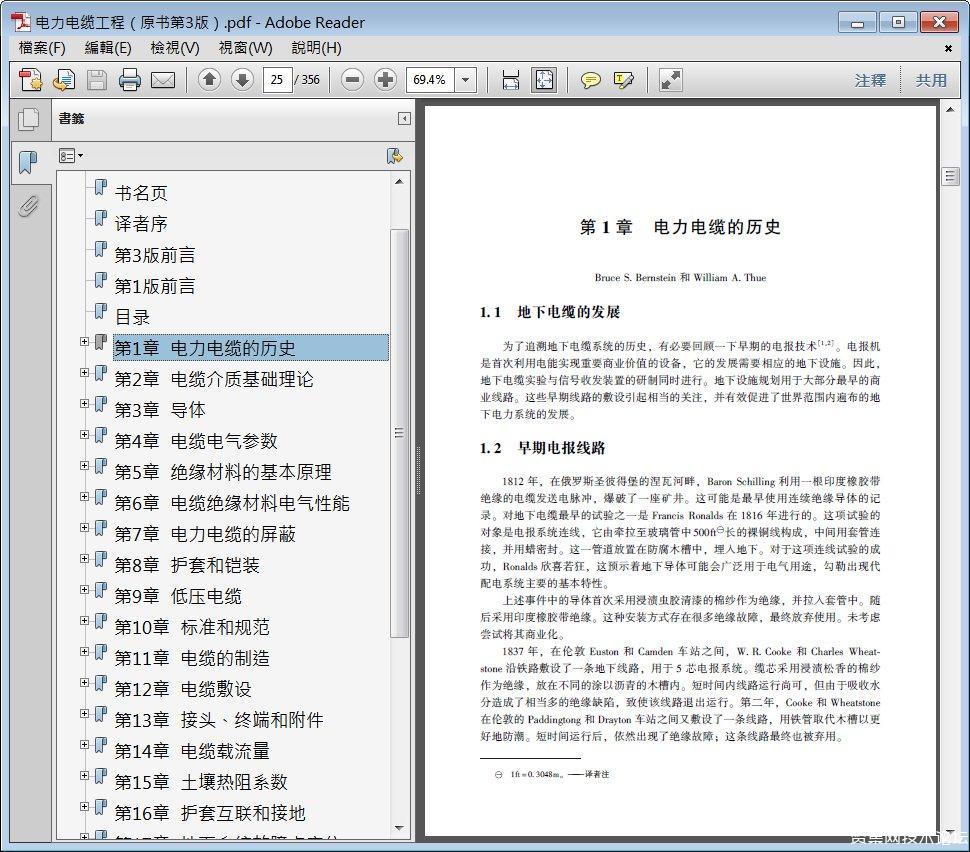 [书籍]电力电缆工程(原书第3版).pdf插图1-泛设计
