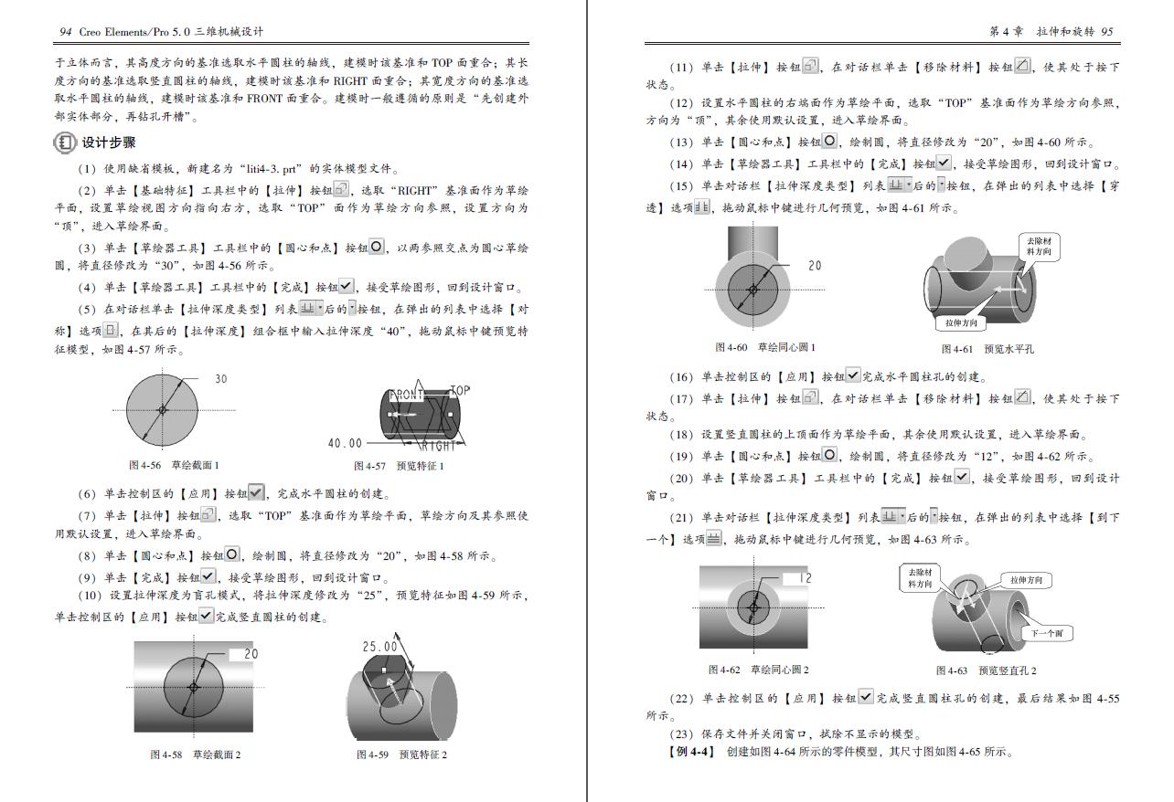 [文档]Creo_Elements_Pro_5.0_三维机械设计.pdf插图2-泛设计