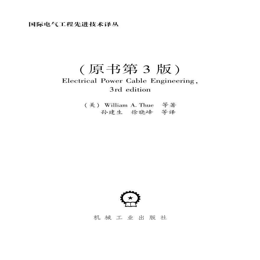 [书籍]电力电缆工程(原书第3版).pdf插图-泛设计