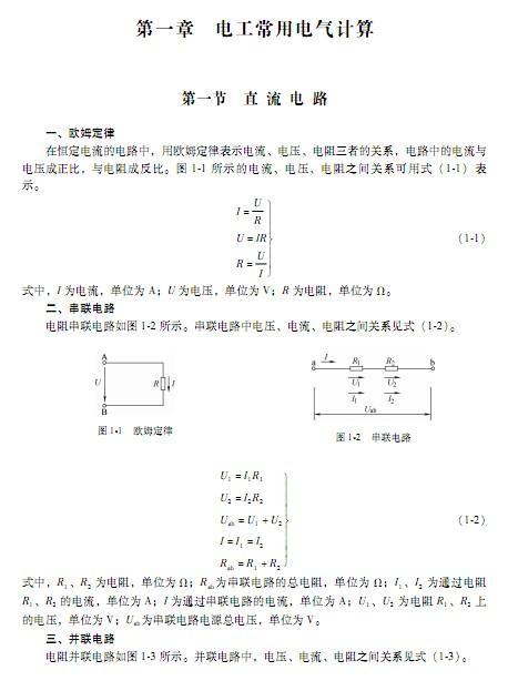 [文档]10/0.4kV配电实用技术培训教程.pdf插图1-泛设计