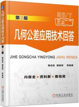 [书籍]几何公差应用技术问答_第2版.pdf插图-泛设计