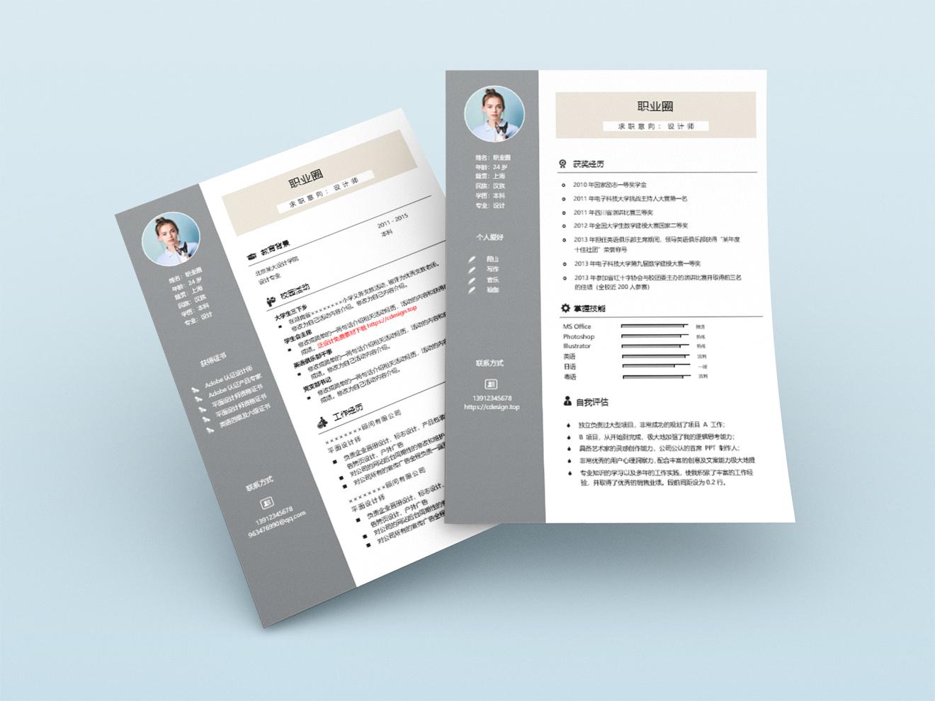 泛设计-优雅双页大学生设计师求职简历模板