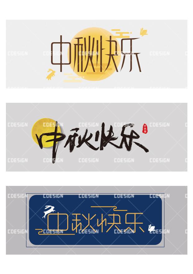 中秋节快乐创意字体设计